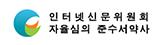 인터넷신문위원회 자율심의 준수서약사